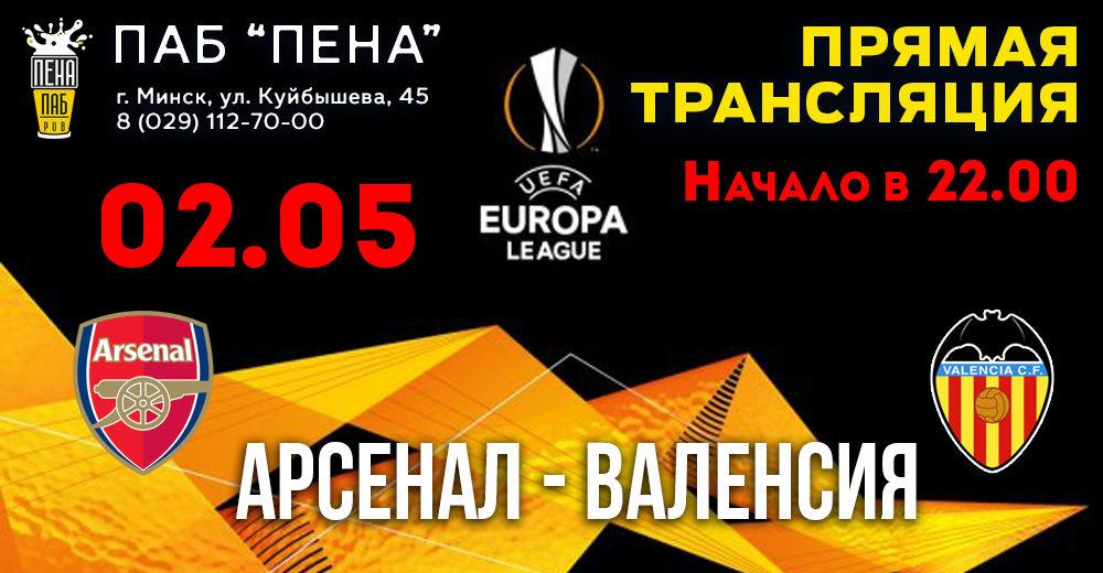 Лига Европы полуфинал прямая трансляция