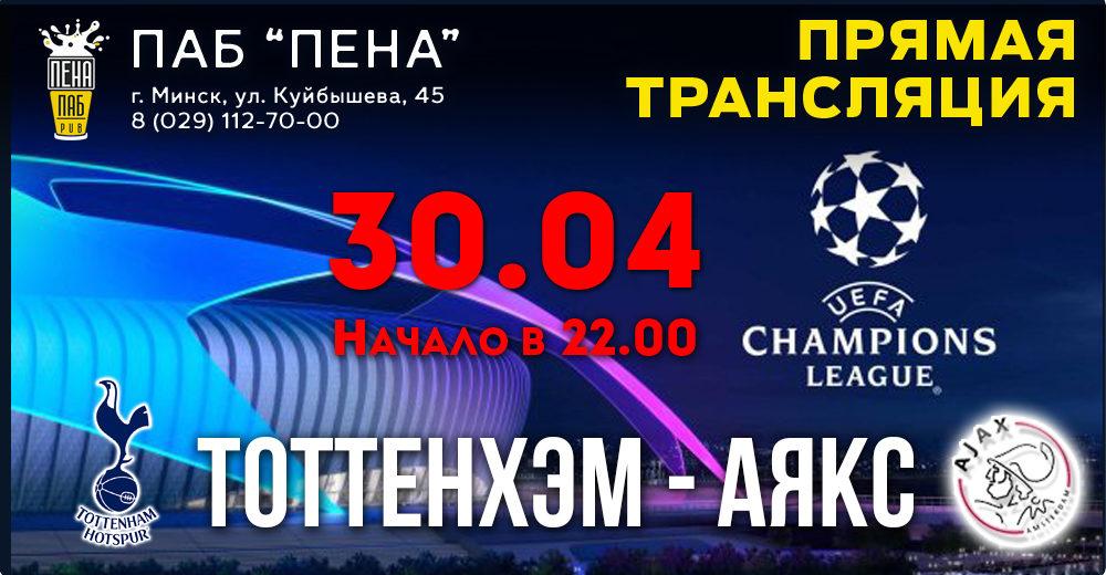 Лига чемпионов полуфинал прямая трансляция