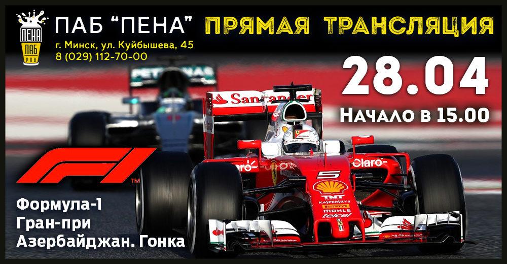 Формула -1 Гран-при Азербайджан