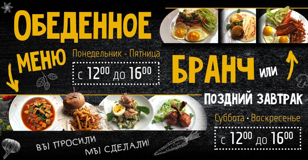 """Обеды и бранч в пабе """"Пена"""""""